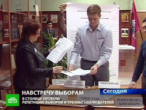 Tренинги наблюдателей.выборы президента, ЦИК.НТВ.Ru: новости, видео, программы телеканала НТВ
