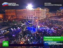 Сторонники Путина поют итанцуют на Манежной площади
