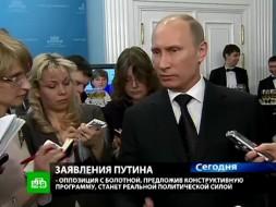 Путин попросил оппозицию предъявить программу
