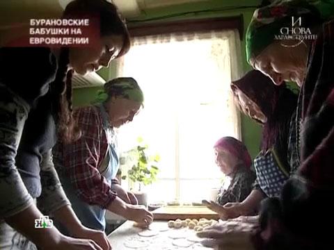 «Бурановские бабушки» на евровидении.НТВ.Ru: новости, видео, программы телеканала НТВ