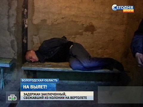 После побега на вертолете убийца не может говорить.НТВ.Ru: новости, видео, программы телеканала НТВ