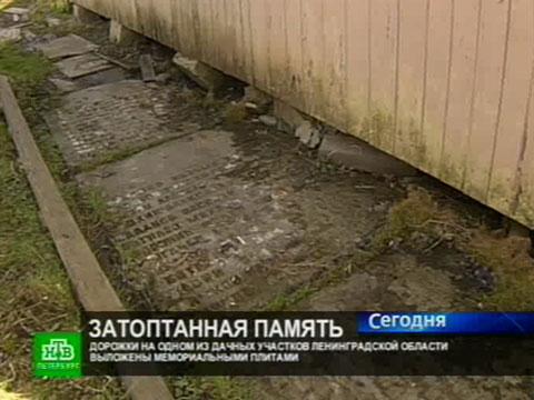 Дачники шокированы чудовищным кощунством.НТВ.Ru: новости, видео, программы телеканала НТВ