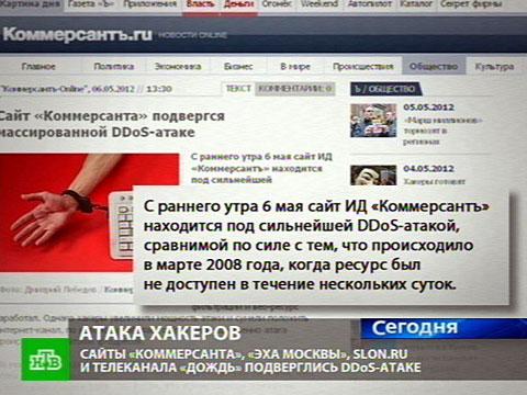 Хакеры пошли войной на СМИ.выборы, Коммерсантъ, митинги и протесты, оппозиция, партии, СМИ.НТВ.Ru: новости, видео, программы телеканала НТВ