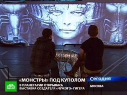 Выставка вМосковском планетарии
