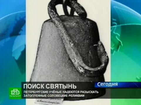 Тайна пропавших колоколов: дно Белого моря прощупают гидролокаторами.НТВ.Ru: новости, видео, программы телеканала НТВ