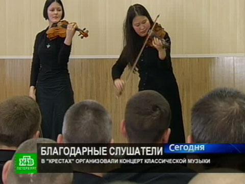 Заключенные аплодируют скрипачкам.НТВ.Ru: новости, видео, программы телеканала НТВ