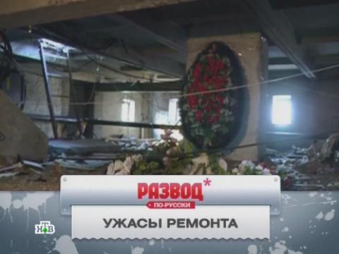 Повтор от 2апреля 2011года.«Ужасы ремонта».НТВ.Ru: новости, видео, программы телеканала НТВ
