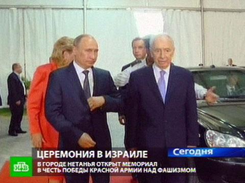 Владимир Путин провел двусторонние встречи вИзраиле.Вторая мировая война, Израиль, мемориал, Путин, холокост.НТВ.Ru: новости, видео, программы телеканала НТВ