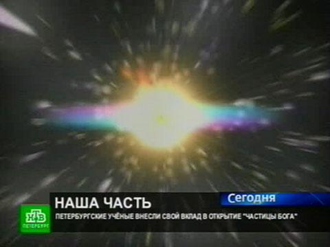 Бозон Хиггса: ученые сберегов Невы причастны ктайне мироздания.НТВ.Ru: новости, видео, программы телеканала НТВ