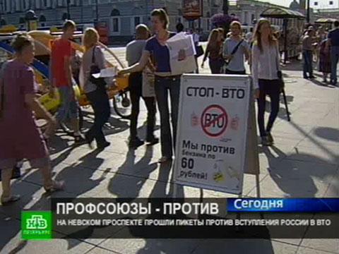 На Невском проспекте растянулась живая цепь против ВТО.НТВ.Ru: новости, видео, программы телеканала НТВ