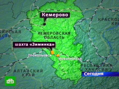 Взрыва метана в«Зиминка» быть не могло.аварии на шахтах, Кемеровская область, шахтеры, шахты.НТВ.Ru: новости, видео, программы телеканала НТВ