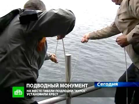 На месте гибели подводной лодки «Курск» установили крест.ВМФ, гибель, память, подводная лодка, подлодка Курск.НТВ.Ru: новости, видео, программы телеканала НТВ