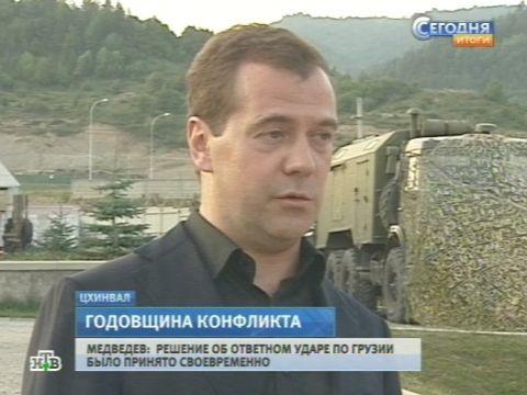 Медведев разоблачил «вранье» об августе 2008-го.вооруженный конфликт, Грузия, Медведев, Южная Осетия.НТВ.Ru: новости, видео, программы телеканала НТВ
