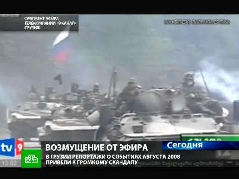 Грузинское ТВ запуталось в новостях об августе 2008-го.вооруженный конфликт, Грузия, Южная Осетия, телевидение.НТВ.Ru: новости, видео, программы телеканала НТВ