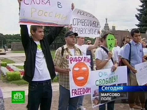 Плакаты, стихи имаски: сочувствующие Pussy Riot митингуют вПетербурге.Pussy Riot, акции, приговор, Санкт-Петербург, храм Христа Спасителя, хулиганство.НТВ.Ru: новости, видео, программы телеканала НТВ