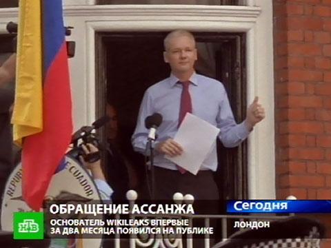 Ассанж вспомнил про Pussy Riot на балконе эквадорского посольства.Pussy Riot, WikiLeaks, Ассанж, Великобритания, панки, посольства, скандалы.НТВ.Ru: новости, видео, программы телеканала НТВ
