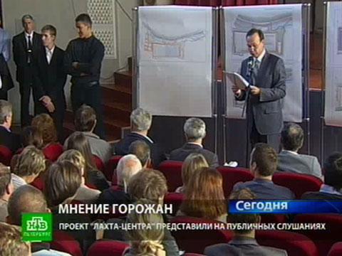 Соседям «Лахта-центра» пообещали новую дорогу иметро.Газпром, инвестиции, небоскребы, общественные слушания, Санкт-Петербург, строительство.НТВ.Ru: новости, видео, программы телеканала НТВ