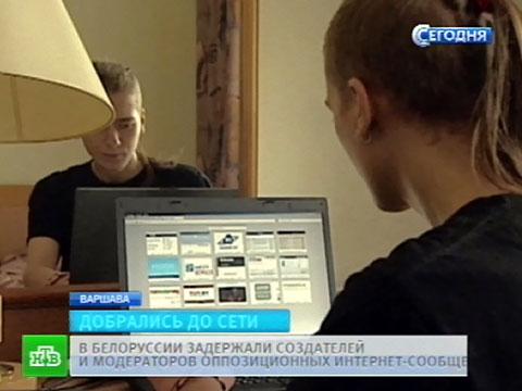 Белорусские власти вовсю «зачищают» Интернет.Белоруссия, Вконтакте, задержание, Лукашенко, оппозиция.НТВ.Ru: новости, видео, программы телеканала НТВ