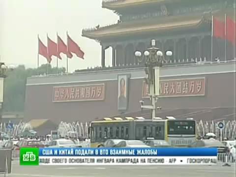 США и Китай развязали торговую войну.ВТО, Китай, пошлины, США, торговля.НТВ.Ru: новости, видео, программы телеканала НТВ