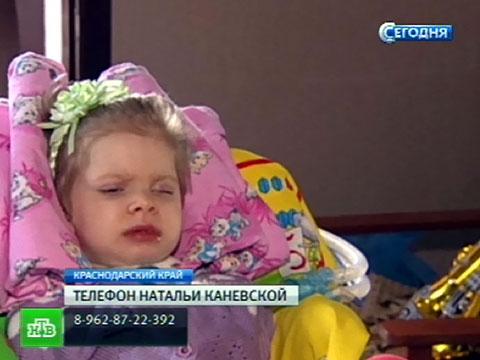 В Краснодарском крае собирают деньги для больной девочки Лизы.болезнь, волонтеры, врачи, деньги, дети, Краснодарский край, медицина.НТВ.Ru: новости, видео, программы телеканала НТВ