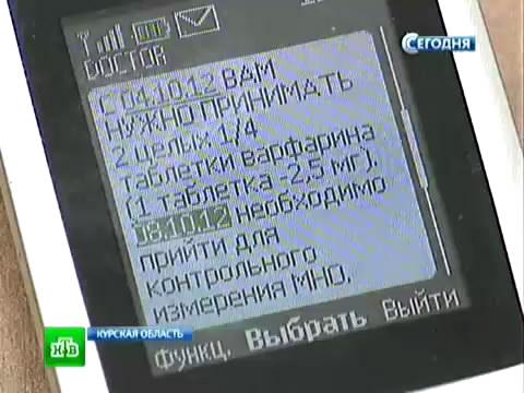 Доктора лечат деревенских стариков по СМС.здравоохранение, Курская область, медицина, регионы.НТВ.Ru: новости, видео, программы телеканала НТВ