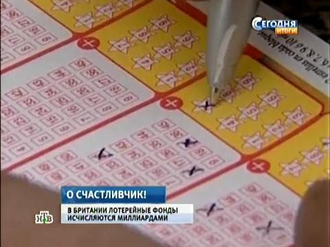 Шальные деньги: как сорвать лотерейный джекпот.выигрыш, лотереи, миллионеры, НТВ, РЖД.НТВ.Ru: новости, видео, программы телеканала НТВ