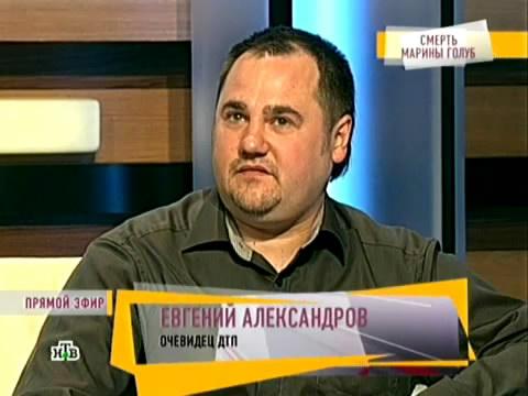 Очевидцы ДТП сГолуб рассказали острашных ударах на перекрестке.актрисы, гибель, ДТП, знаменитости, Москва, скорая помощь, эксклюзив.НТВ.Ru: новости, видео, программы телеканала НТВ
