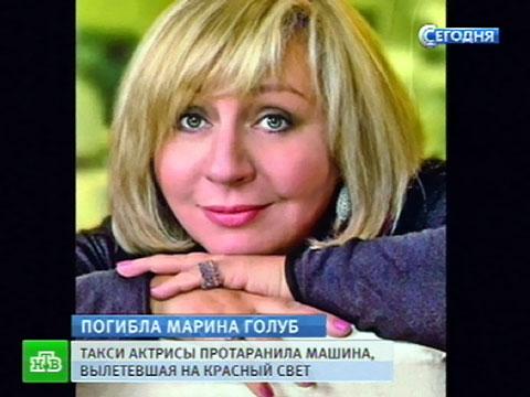 Коллеги Голуб собираются в гримерке актрисы.ДТП, знаменитости, Москва, погибшие.НТВ.Ru: новости, видео, программы телеканала НТВ