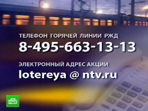 РЖД ищет пассажира, который выиграл 8 миллионов и пропал.выигрыш, миллионеры, НТВ, РЖД.НТВ.Ru: новости, видео, программы телеканала НТВ