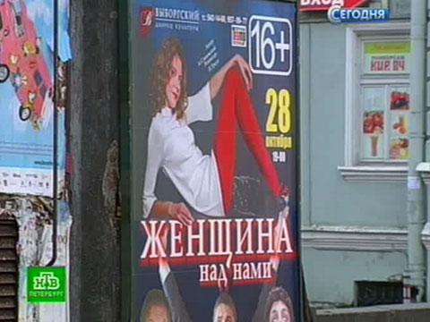 Ценз на возраст: петербургские афиши переписывают для тех, кому до 16.дети, законодательство, концерты, Санкт-Петербург, СМИ.НТВ.Ru: новости, видео, программы телеканала НТВ