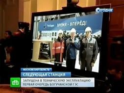 Путин дал команду на запуск Богучанской ГЭС