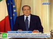 У приговоренного Берлускони есть шанс избежать тюрьмы.Берлускони, Италия, мошенничество, приговор.НТВ.Ru: новости, видео, программы телеканала НТВ