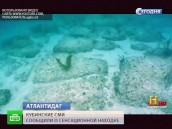 Возле Бермудского треугольника нашли подводный город.Куба, город.НТВ.Ru: новости, видео, программы телеканала НТВ