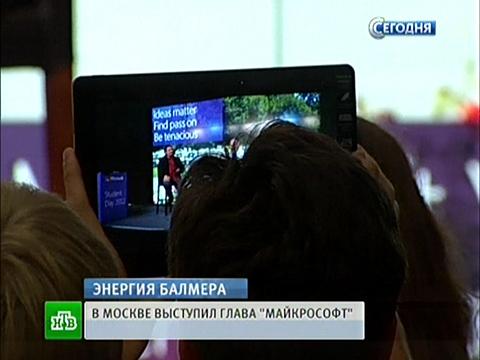 Московские студенты сняли на iPhone лекцию о любви к Windows.iPhone, Microsoft, Windows, компьютеры, технологии.НТВ.Ru: новости, видео, программы телеканала НТВ