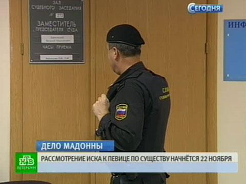 Мадонну ипромоутеров начнут судить 22ноября.гомосексуализм, законодательство, знаменитости, концерты, Мадонна, Санкт-Петербург.НТВ.Ru: новости, видео, программы телеканала НТВ