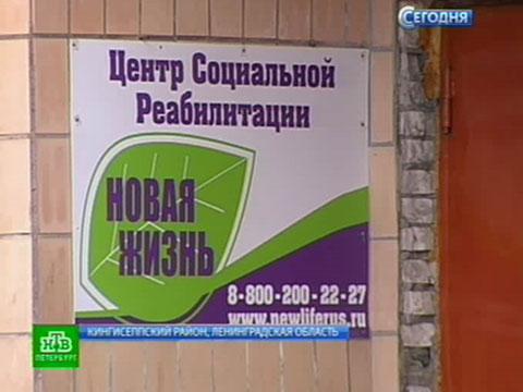 Центр реабилитации для наркоманов стал неугоден жителям ипрокурорам.Ленинградская область, наркомания, реабилитация, скандалы.НТВ.Ru: новости, видео, программы телеканала НТВ