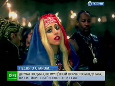 «Антигейский закон»: Мадонну не наказали, аЛеди Гагу известили заранее.гомосексуализм, законодательство, концерты, Леди Гага, Мадонна, Санкт-Петербург.НТВ.Ru: новости, видео, программы телеканала НТВ