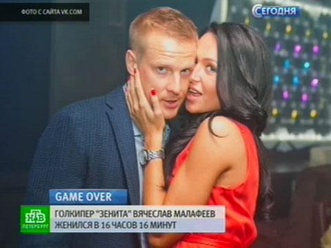 Малафеев женился в 2019 году