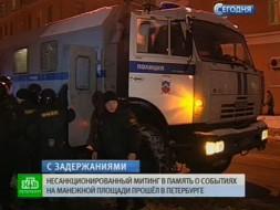 ВПетербурге задержаны участники националистического митинга