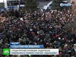 Полицейские повоспитывали непослушных Навального иУдальцова