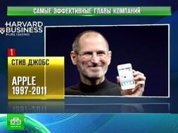 Стив Джобс назван самым эффективным руководителем за 15 лет