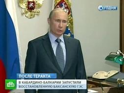 Путин открыл Баксанскую ГЭС по телемосту