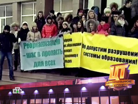 Ректор объяснил студентам РГТЭУ, почему закрывают их вуз.вузы, забастовки, Минобрнауки, образование, студенты.НТВ.Ru: новости, видео, программы телеканала НТВ