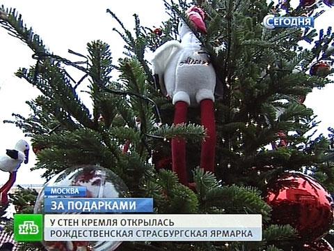 Страсбургская ярмарка произвела фурор в Москве.ярмарки, Рождество.НТВ.Ru: новости, видео, программы телеканала НТВ