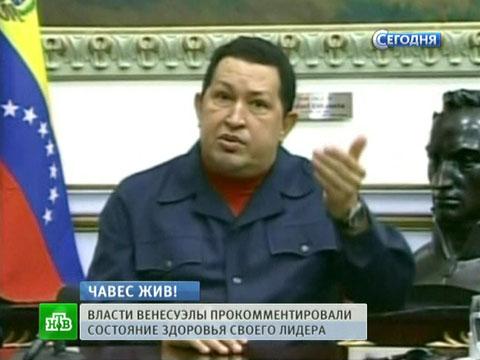 Тайна осостоянии Чавеса ставит под вопрос проведение инаугурации.Венесуэла, здоровье, Куба, рак, Чавес.НТВ.Ru: новости, видео, программы телеканала НТВ