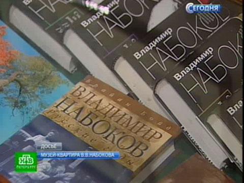 Борцы за нравственность атаковали музей Набокова.вандализм, казаки, литература, музеи, Набоков, Санкт-Петербург.НТВ.Ru: новости, видео, программы телеканала НТВ