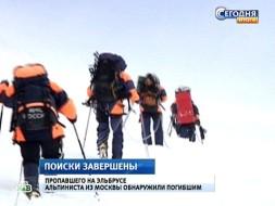 Пропавший альпинист погиб на скользком льду Эльбруса