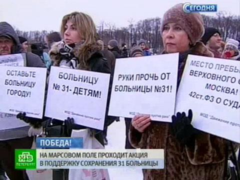 Сотни петербуржцев пришли на массовый пикет взащиту 31-й больницы.арбитраж, Верховный суд РФ, дети, медицина, онкология, пикеты, Санкт-Петербург.НТВ.Ru: новости, видео, программы телеканала НТВ
