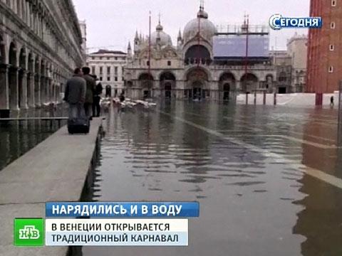 Карнавал в Венеции начался с наводнения.наводнения, Венеция, Италия, шоу, туризм.НТВ.Ru: новости, видео, программы телеканала НТВ