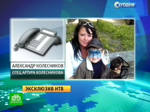 Отец убитого Артура Колесникова дал эксклюзивное интервью НТВ.дети, Санкт-Петербург, убийства, эксклюзив.НТВ.Ru: новости, видео, программы телеканала НТВ
